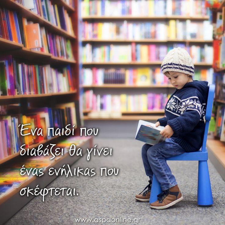 Ένα παιδί που διαβάζει, θα γίνει ένας ενήλικας που σκέφτεται.