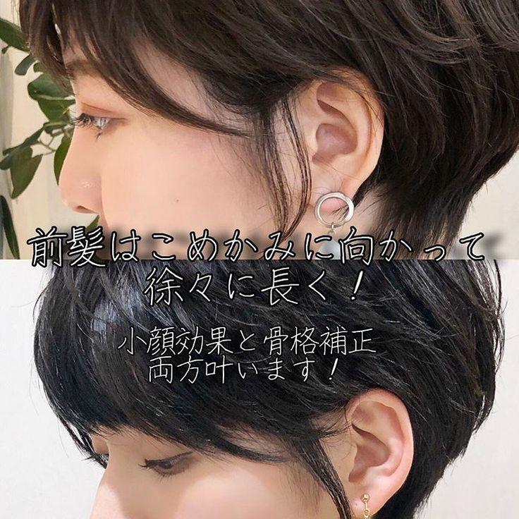 しょーり 村田勝利 ショートヘアお任せ下さい はinstagramを利用しています 前髪を作りたいオーダー用 保存して参考にしてみて下さい 横顔美人ショート 従来の考えとは違うから プロセスも結果も違います 日本人の髪質と骨格に 合わせたカット