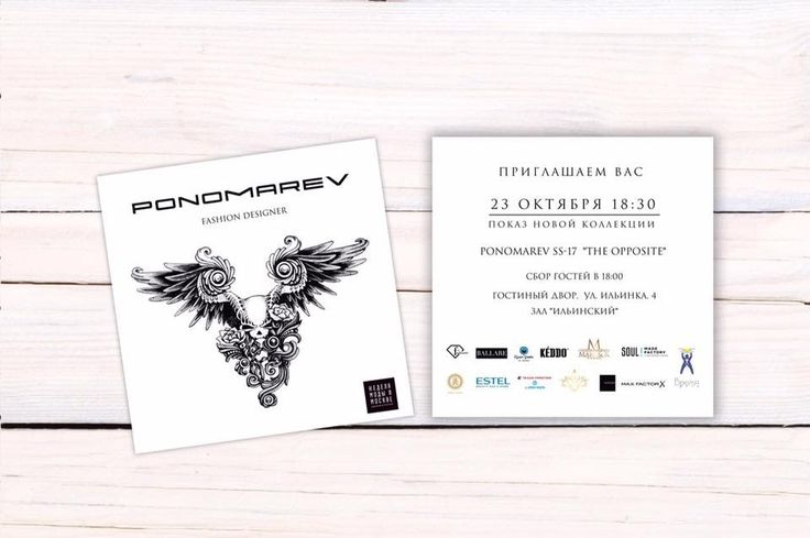 Приобщиться к прекрасному можно разными способами. Мы создали пригласительные, именные пакеты, банер и визитки для показа Андрея Пономарева на неделе моды в Москве! И готовы к новым вызовам! Наши менеджеры ждут ваши заказы на почту zakaz@cmyklab.ru! #полиграфия #пригласительное #дизайн #печать #показ #мода #неделямоды