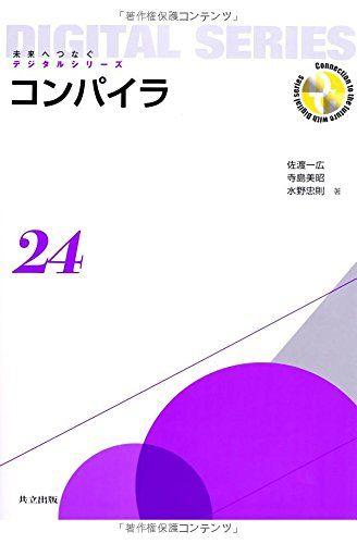 コンパイラ (未来へつなぐ デジタルシリーズ 24)   佐渡 一広 http://www.amazon.co.jp/dp/4320123441/ref=cm_sw_r_pi_dp_Eyv-ub0JVS5G8