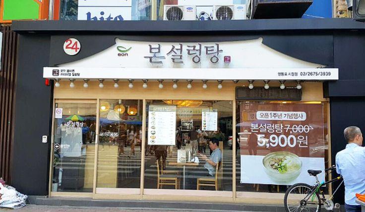 본설렁탕 영등포점 외부사인 주간뷰