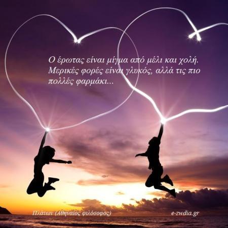 Ο έρωτας είναι μίγμα από μέλι και χολή. Μερικές φορές είναι γλυκός, αλλά τις πιο πολλές φαρμάκι...