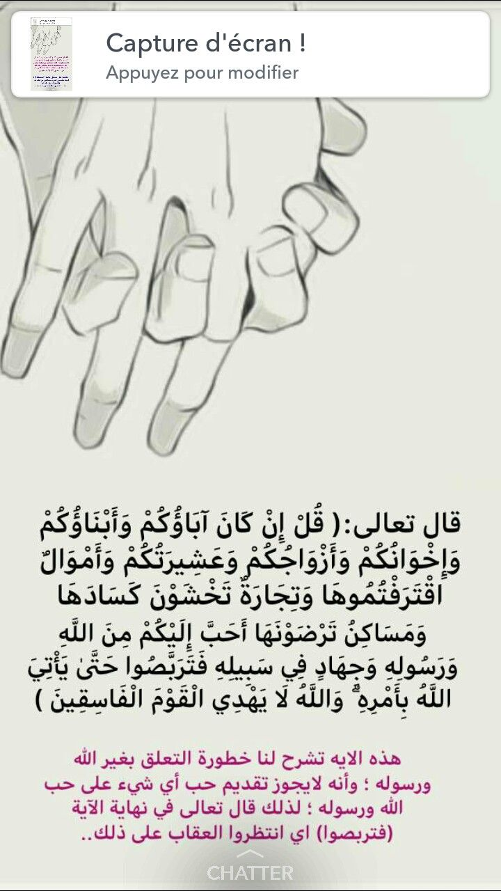 Pin By Blackeyeem On Did You Know That Islamic Phrases Islamic Quotes Quran Quotations