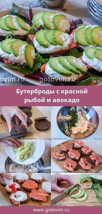Бутерброды с красной рыбой и авокадо. Рецепт с фото # ...