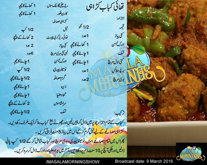 Kokab Khawaja Cake Recipes In Urdu: 1423 Best For The Love Of Pakistani Flavors! Images On