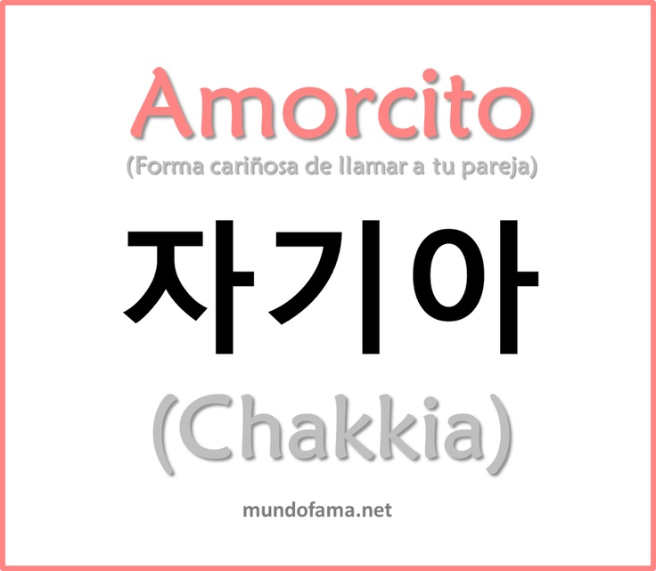 Learn Korean: Amorcito: Honey