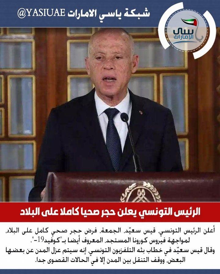ياسي الامارات الرئيس التونسي يعلن حجر صحيا كاملا على البلاد شبكة ياسي الامارات شبكة ياسي الامارات الاخبارية Talk Show Collegiate Collegiate Prep