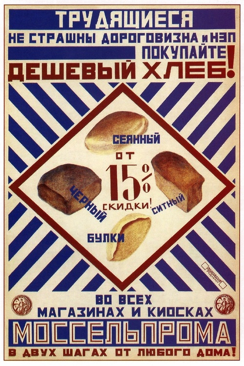 """PG180 """"Mosselprom stores"""" poster by Alexander Rodchenko (1923)"""