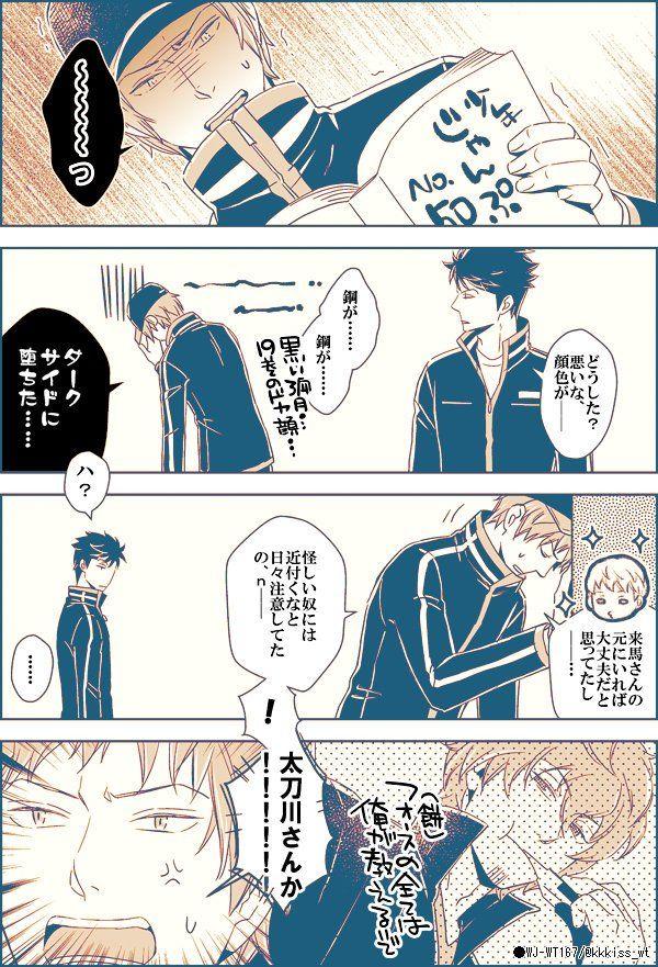 9 kkkiss wt さんの漫画 88作目 ツイコミ 仮 にんにん 漫画 ワールドトリガー