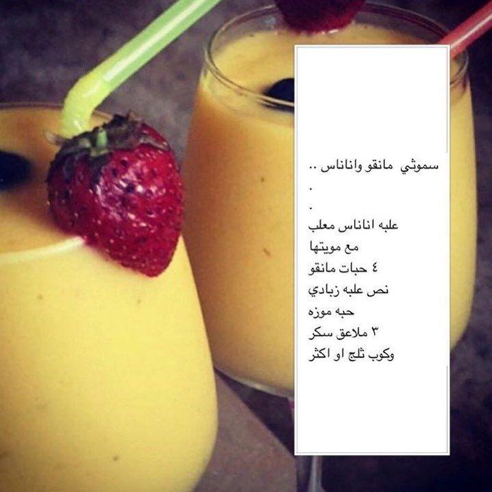 Pin By Soso On وصفات عصير وقهوة Arabic Food Food Health Drink