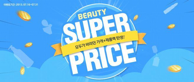 beauty super price 0...