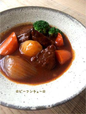 ☆ステーキで簡単!ビーフシチュー☆