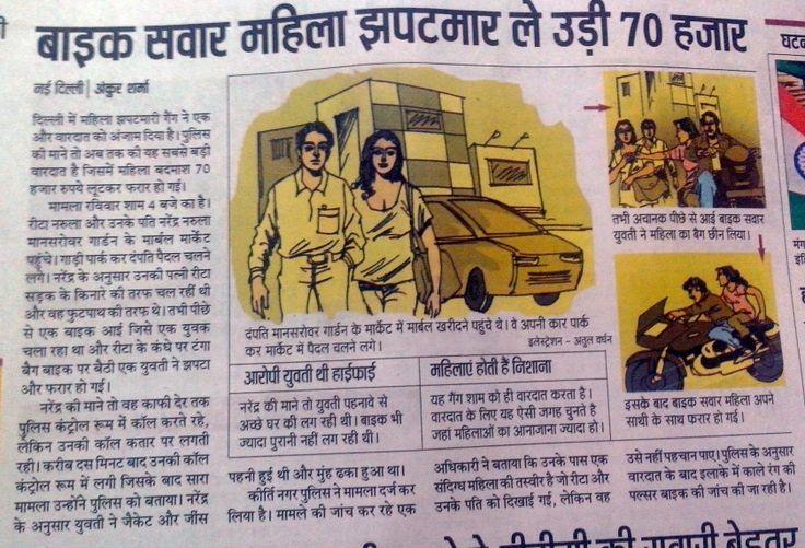 Female bike snatcher snatch 70 thousand. so don't believe on female bikers too..  #female #bikers #bike #snatcher #snatch #70thousand #believe #delhi #news #newspaper