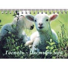 """Блокнот формат А5 """"Господь - Пастырь мой"""""""
