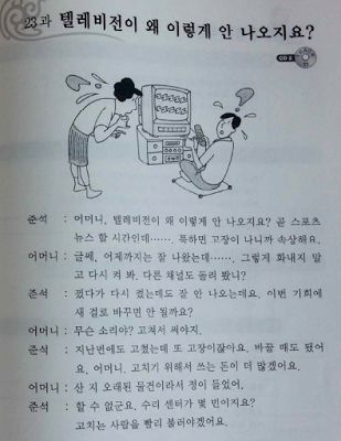 KL3 U23 Why does the TV not show up?   툭하면, V-았/었다가, V-았/었는데도, V-기 위해(서) grammar - Korean Listening   Study Korean Online 4 FREE