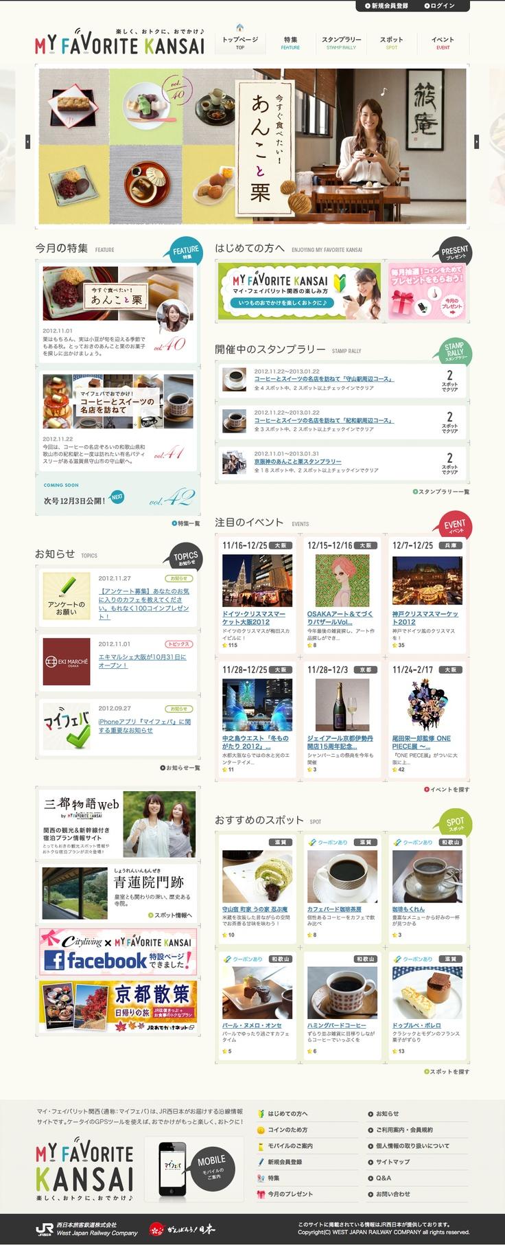 マイフェバ    関西のおトクで楽しいおでかけ情報サイト マイ・フェイバリット関西(マイフェバ)  http://www.my-fav.jp/    capture 2012.11.27