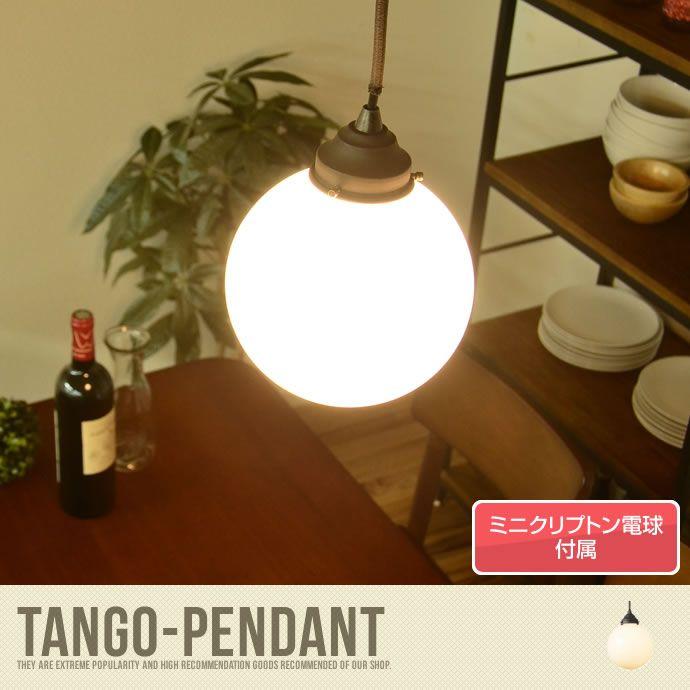 Tango-pendant ペンダントライト 照明 ライト レトロ シック ガラスグローブ LED対応|照明|ラグマット・テレビ台など北欧テイストの家具激安通販 インテリアショップ・イーナ