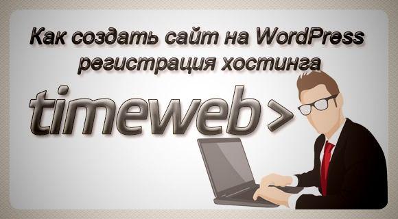 Как создать сайт на WordPress - регистрация хостинга
