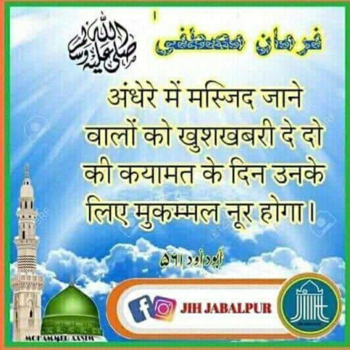 Pin By N Shaikh On Islam Jabalpur Social Security Card Islamic