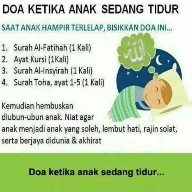 Dua to make while the kiddies are sleeping
