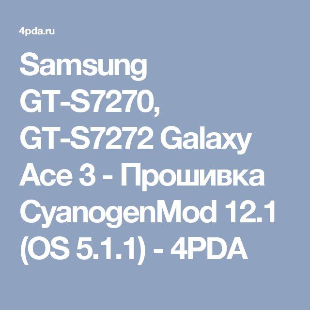 Samsung GT-S7270, GT-S7272 Galaxy Ace 3 - Прошивка CyanogenMod 12.1 (OS 5.1.1) - 4PDA