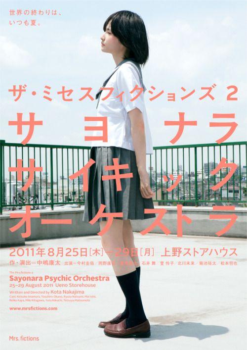 Japanese Theater Poster: Sayonara Psychic Orchestra. Kohei Sekita. 2011
