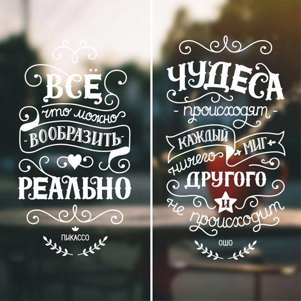 Леттеринг ↣ Tanya Karpenko