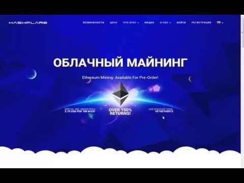 Майнинг Ethereum на HASHFLARE,видео партнера