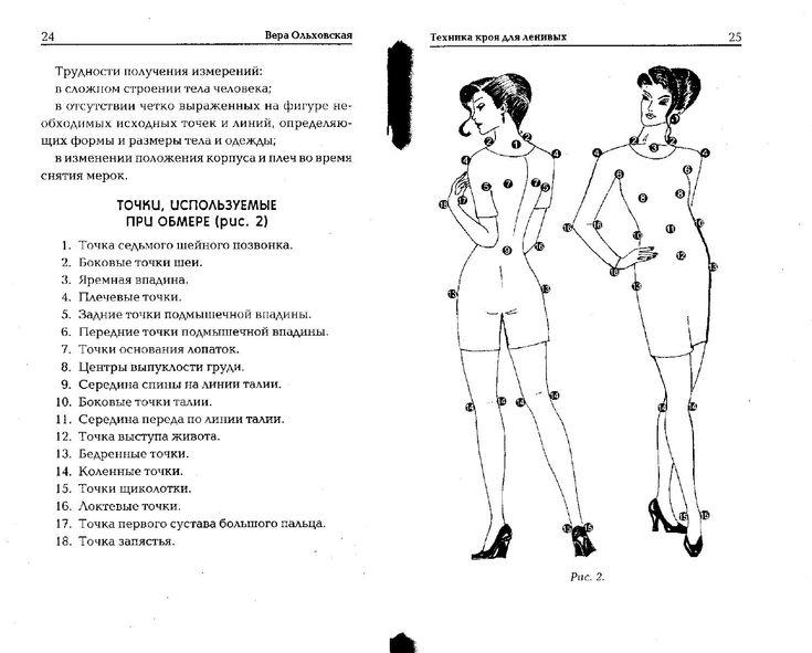 В. П. Ольховская техника кроя для ленивых