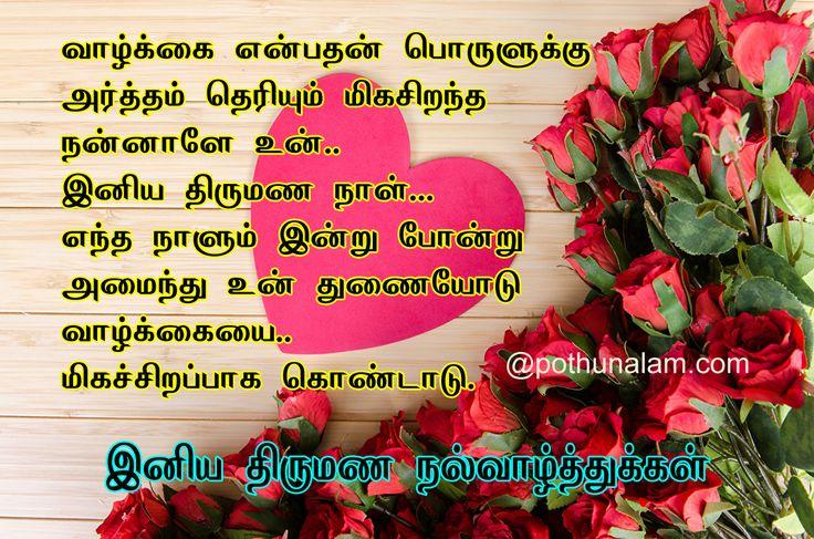 திருமண வாழ்த்து கவிதைகள்..! Marriage wishes in tamil