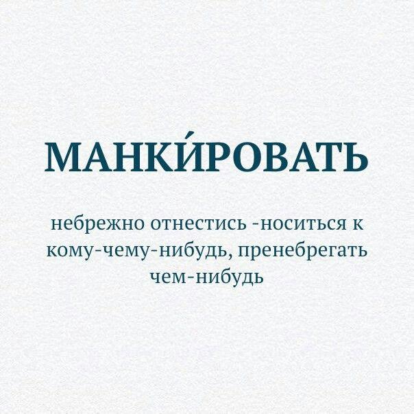 Манкировать