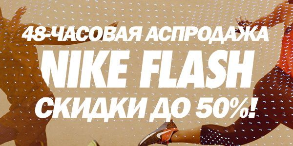 Только 48 часов.  Закрытая распродажа NIKE май 2017 скидки до 50%! -    #Промокод #Nike #Sale #скидки #акции