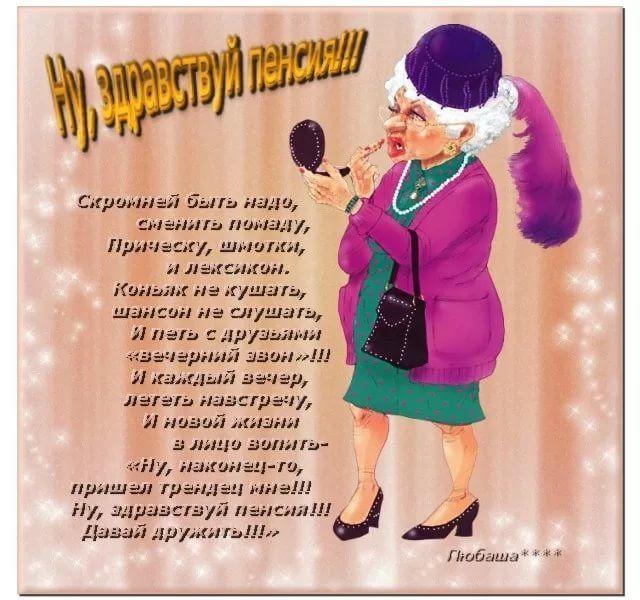Поздравление пенсионеру женщине