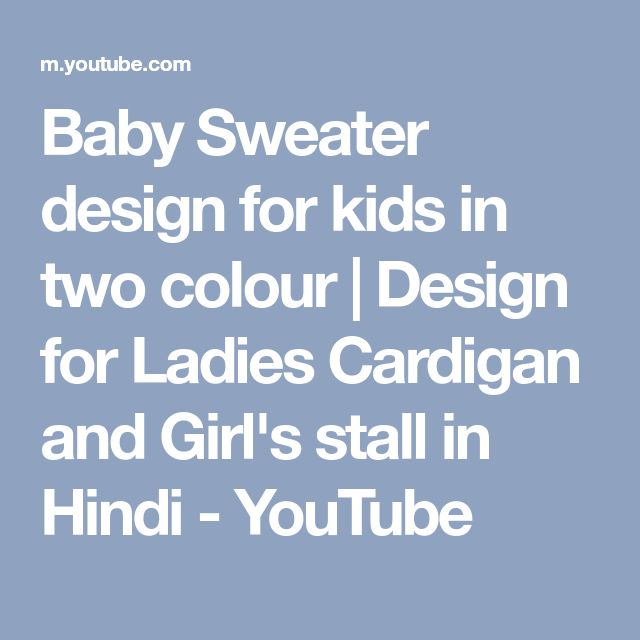 Baby Sweater design for kids in two colour | Design for Ladies Cardigan and Girl's stall in Hindi - YouTube