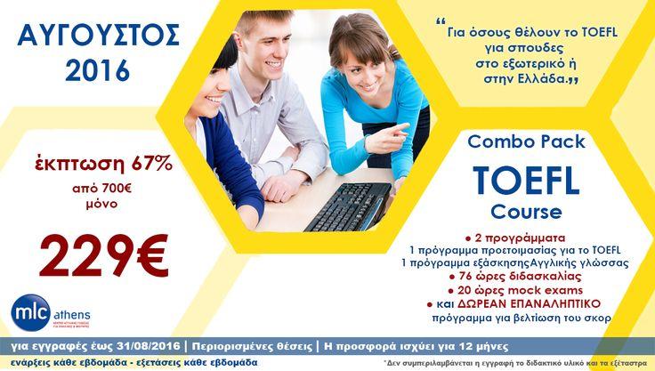 """""""Ο Αύγουστος δική σας υπόθεση - τα Αγγλικά σας δική μας""""  Μόνο Αγγλικά - Μόνο Ενήλικες  📺www.mlcathens.gr 📞2103643039 TOEFL Course 📝 Σχεδιάσαμε τα προγράμματα Αγγλικής γλώσσας που έχετε πραγματικά ανάγκη - ελάτε να τα ανακαλύψετε Οι εγγραφές άρχισαν - Προσφορές Αύγουστος 2016"""
