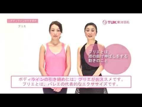 立ち姿に自信!バレエ エクササイズで美脚&姿勢美人!【東洋羽毛_美容と健康動画】 - YouTube