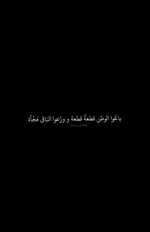 Algeria Algerie Arabic Design Quotes عبارات خواطر تصميم حق Dz Arabic Quotes عربية ادب حكم Algerienne ﺍﻗﺘﺒﺎﺳﺎﺕ ﻋﺮﺑﻲ شهداء Arabic Quotes Quotes