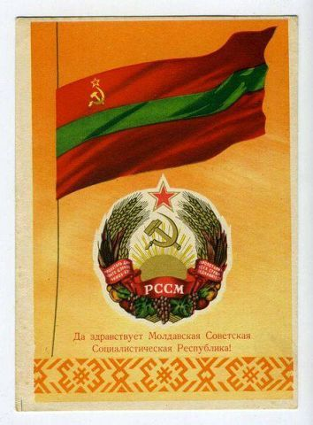 "Moldavian SSR. From the series ""Soviet Republics"", 1956. Artist: V. Viktorov. Publisher: Izogiz Moscow."