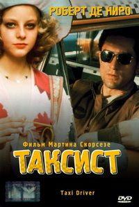 Таксист / Taxi Driver / 1976 / ПМ, АП (Живов), СТ / DVD-9 :: Кинозал.ТВ