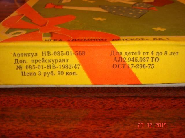 Домино детское Весёлые человечки, 1988. Настольные игры СССР - http://samoe-vazhnoe.blogspot.ru/ #игры_мультики