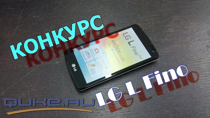 Внимание конкурс! Приз - Смартфон! Участвую в конкурсе от интернет-магазина Quke.ru http://quke.ru, Приз СМАРТФОН!!!