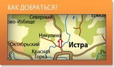 ИСТРИНСКАЯ ДОЛИНА - Сайт istra-dolina!