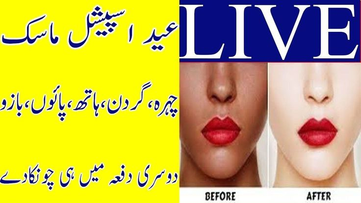 Skin Care Tips In Urdu | Bleach Tips | Beauty Tips In Urdu | Skin Whitening Glowing Face Tips Afreen - https://www.fashionhowtip.com/post/skin-care-tips-in-urdu-bleach-tips-beauty-tips-in-urdu-skin-whitening-glowing-face-tips-afreen/