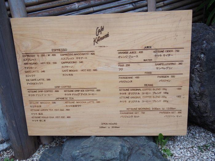 カフェキツネのメニュー表です。メニューボードも素敵なデザインですね。 コーヒー、エスプレッソ、カフェラテなどがあります。