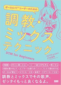 Amazon.co.jp: ボーカロイドユーザーのための 調教・ミックステクニック―DTM for Beginners: OSTER project, 戸田清章(S.O.L.I.D sound lab Co.Ltd.: 本