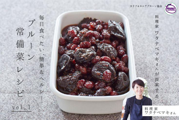 カリフォルニアプルーン協会 料理家ワタナベマキさんが提案する 毎日食べたい、簡単&ヘルシー プルーン常備菜レシピ vol.1