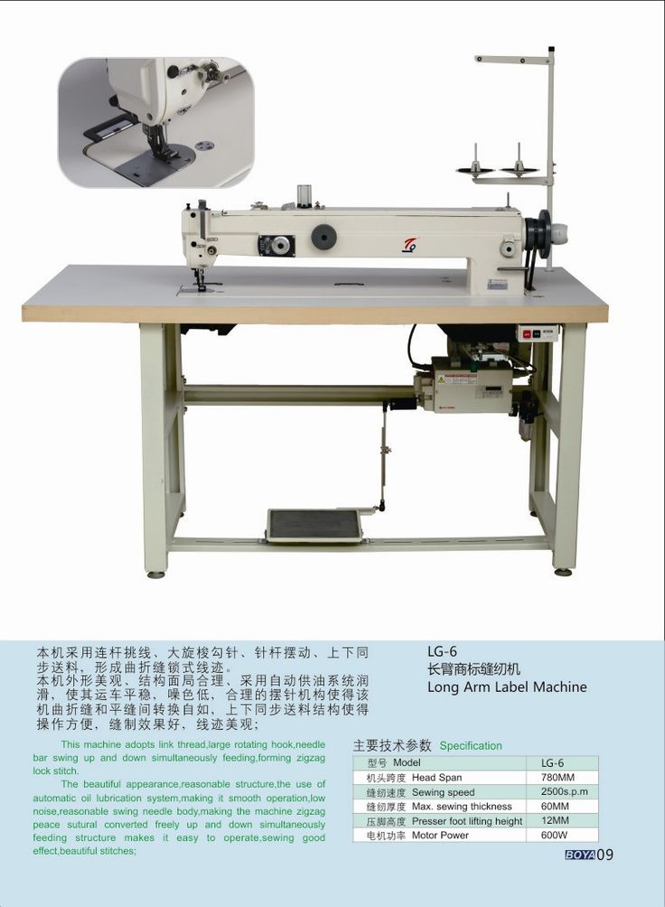 LG-6, Boya long arm label machine, sewing speed is 2500s.p.m, max sewing speed is 60mm,presser foot lift height is 12mm, and the motor is 600w.