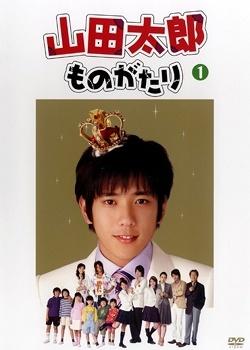 山田太郎ものがたり(2007)