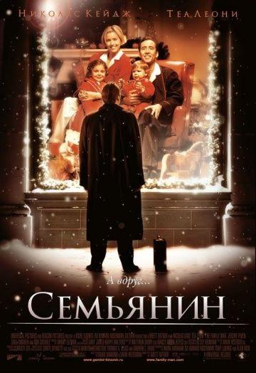 Семьянин (The Family Man)