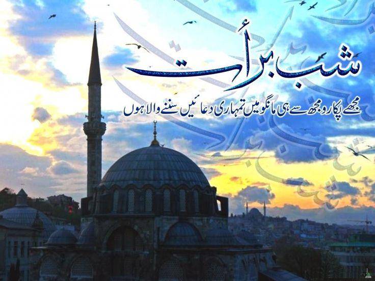 Shab-e-Barat Nawafil Prayers